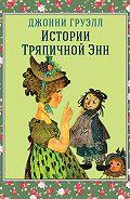 Джонни Груэлл - Истории Тряпичной Энн