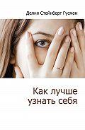 Делия Стейнберг Гусман -Как лучше узнать себя (сборник)