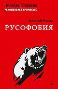 Алексей Ильин -Русофобия. С предисловием Николая Старикова