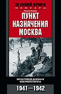 Генрих Хаапе - Пункт назначения – Москва. Фронтовой дневник военного врача. 1941–1942