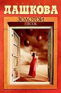 Полина Дашкова -Золотой песок