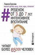 Лариса Суркова -Ребенок от 3 до 7 лет: интенсивное воспитание