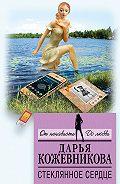Дарья Кожевникова -Стеклянное сердце
