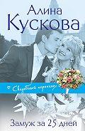 Алина Кускова -Замуж за 25 дней