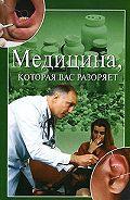 Ирина Зайцева - Медицина, которая вас разоряет