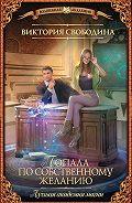 Виктория Свободина - Лучшая академия магии. Попала по собственному желанию