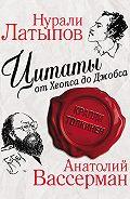 Нурали Латыпов -Цитаты от Хеопса до Джобса