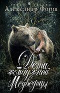 Александр Форш -Дети жемчужной Медведицы