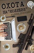 Галина Голицына -Охота на «Колибри»