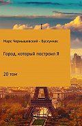 Марс Чернышевский – Бускунчак -Город, который построил Я. Сборник. Том 20