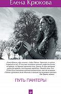 Елена Крюкова -Путь пантеры