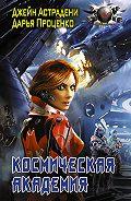 Дарья Проценко -Космическая Академия