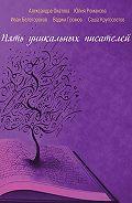 Александра Окатова -Пять уникальных писателей (сборник)