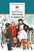 Юрий Яковлев -Рассказы и повести