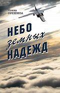 Нонна Николаевна Орешина -Небо земных надежд