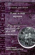 Анатолий Михайлов -У нас в саду жулики (сборник)