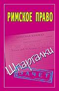 Павел Юрьевич Смирнов - Римское право. Шпаргалки