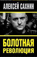 Алексей Сахнин -Болотная революция