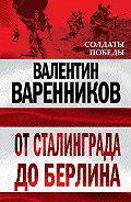 Валентин Варенников -От Сталинграда до Берлина