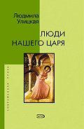 Людмила Улицкая - Том