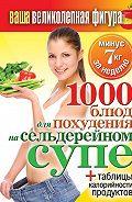 С. П. Кашин - 1000 рецептов для похудения на сельдерейном супе