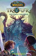 Грег Вайсман -World Of Warcraft. Traveler: Путешественник