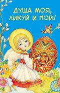 Сборник -Душа моя, ликуй и пой! (сборник)