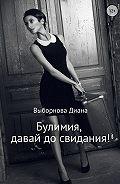 Диана Выборнова -Булимия, давай до свидания!