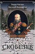 Василий Верещагин -Скобелев (сборник)