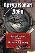 Артур Конан Дойл - Архив Шерлока Холмса. Открытие Рафлза Хоу (сборник)