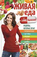 Юрий Пернатьев -Живая еда от 1000 болезней. Рецепты, которые лечат позвоночник, суставы, сердце, сосуды, диабет