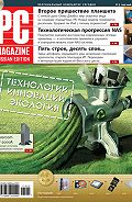 PC Magazine/RE - Журнал PC Magazine/RE №5/2011