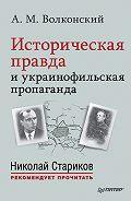 Александр Волконский - Историческая правда и украинофильская пропаганда
