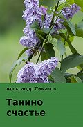 Александр Симатов -Танино счастье