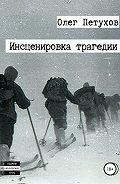 Олег Петухов -Инсценировка трагедии