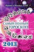 Михаил Кош -Звезды и судьбы 2013. Самый полный гороскоп