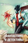 Сборник - Журнал «Фантастика и Детективы» №4 (16) 2014