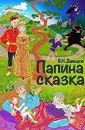 Владимир Давыдов -Папина сказка