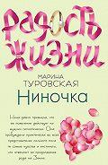 Марина Туровская -Ниночка