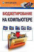 Алексей Гладкий -Бюджетирование на компьютере