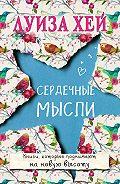 Луиза Хей -Сердечные мысли (сборник)