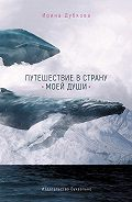 Ирина Дубкова -Путешествие в страну моей души