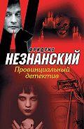 Фридрих Незнанский - Провинциальный детектив