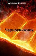 Александр Смирнов -Чернокнижник