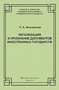 Павел Кенсовский - Легализация и признание документов иностранных государств