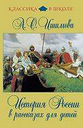 Александра Ишимова -История России в рассказах для детей