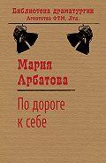 Мария Арбатова -По дороге к себе