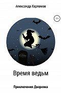 Александр Харламов -Время ведьм