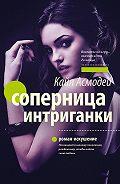 Кайя Асмодей - Соперница интриганки