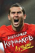 Александр Кержаков -Лучший